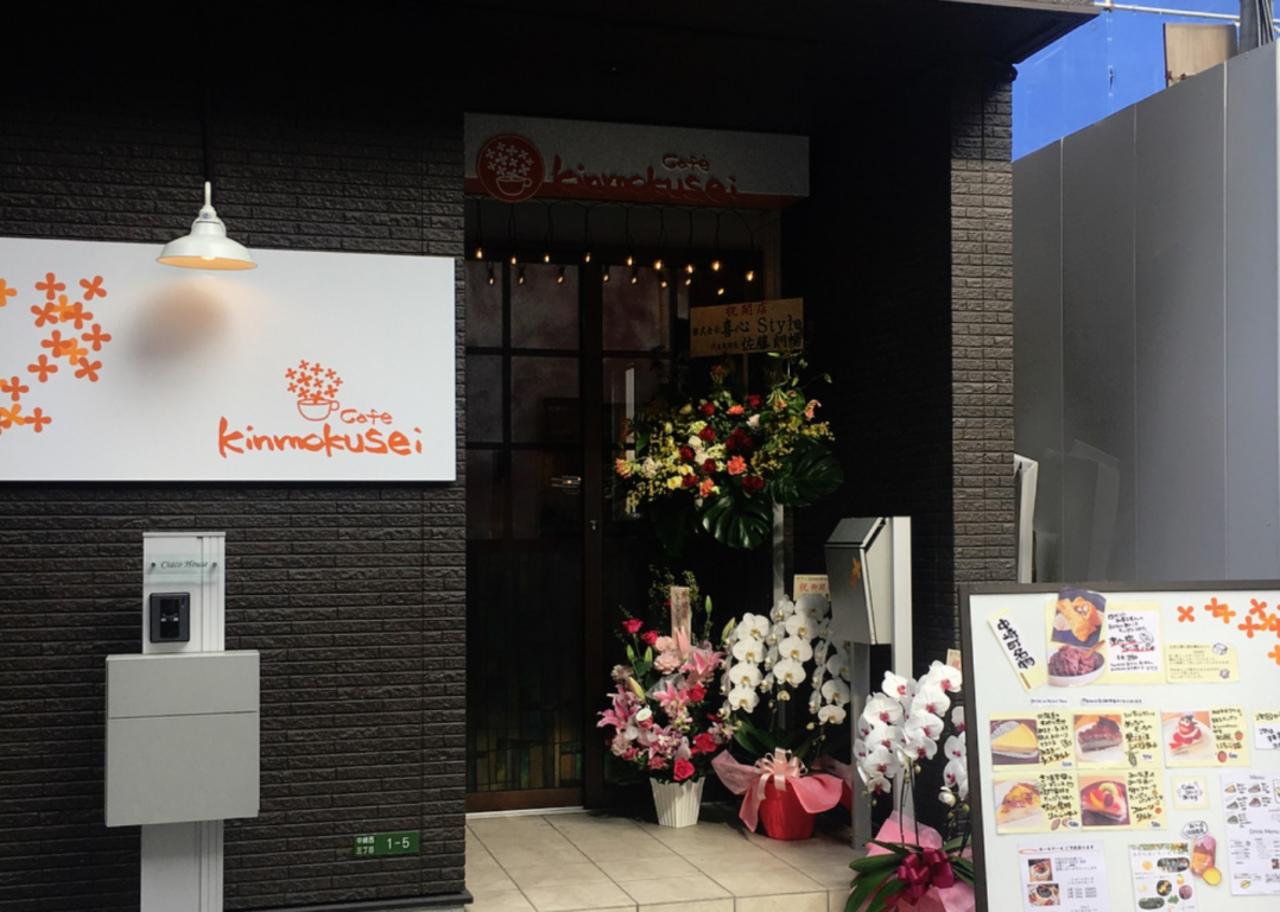 和&タルトのお店...大阪の中崎町駅近くに『カフェ キンモクセイ』オープン