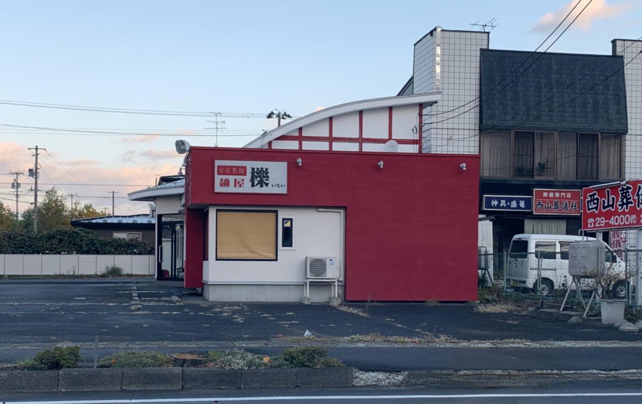 12月上旬オープン予定! 青森県八戸市 自家製麺 「麺屋 櫟(いちい)」