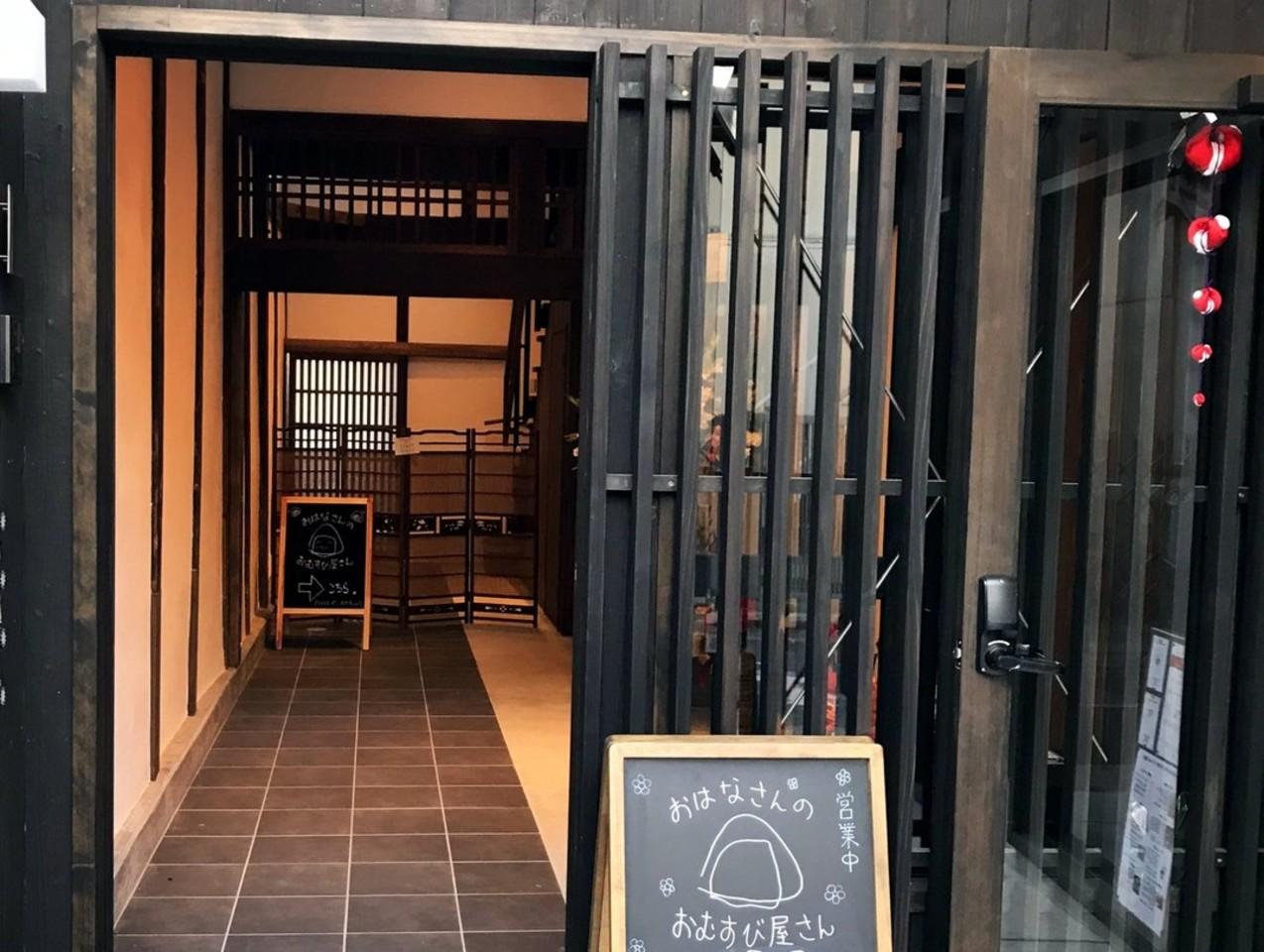 祝!12/10open『おはなさんのおむすび屋さん』(奈良県奈良市)