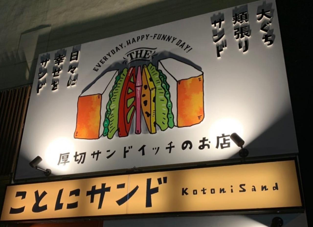 札幌市西区山の手5条1丁目に厚切りサンドイッチのお店「ことにサンド」が昨日オープンされたようです。