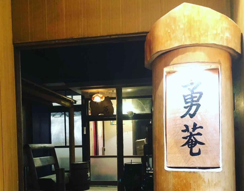 福島県郡山市虎丸町に「逸品の店 勇菴」が明日オープンのようです。