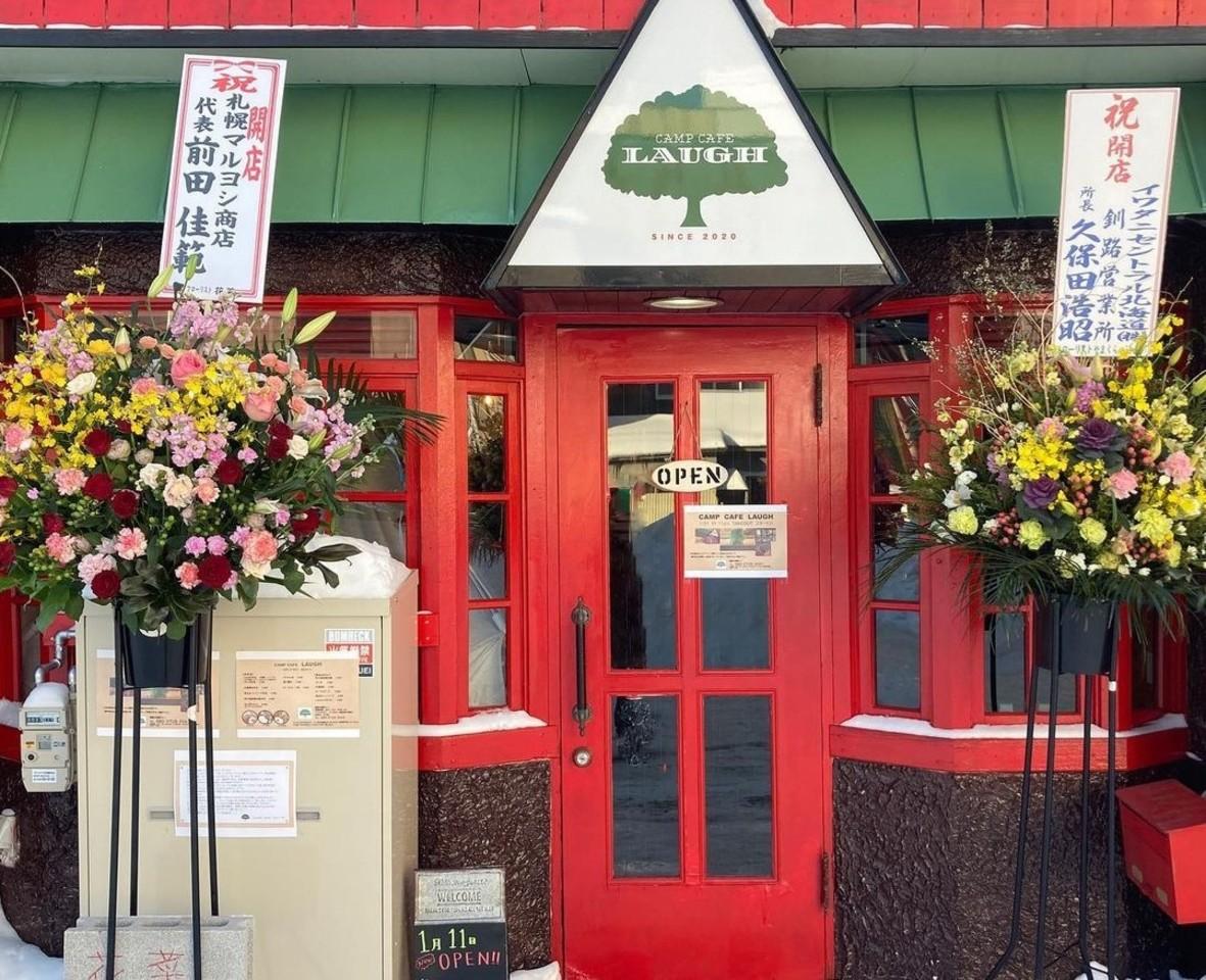 祝!1/11open『キャンプカフェ ラフ』(北海道釧路市)