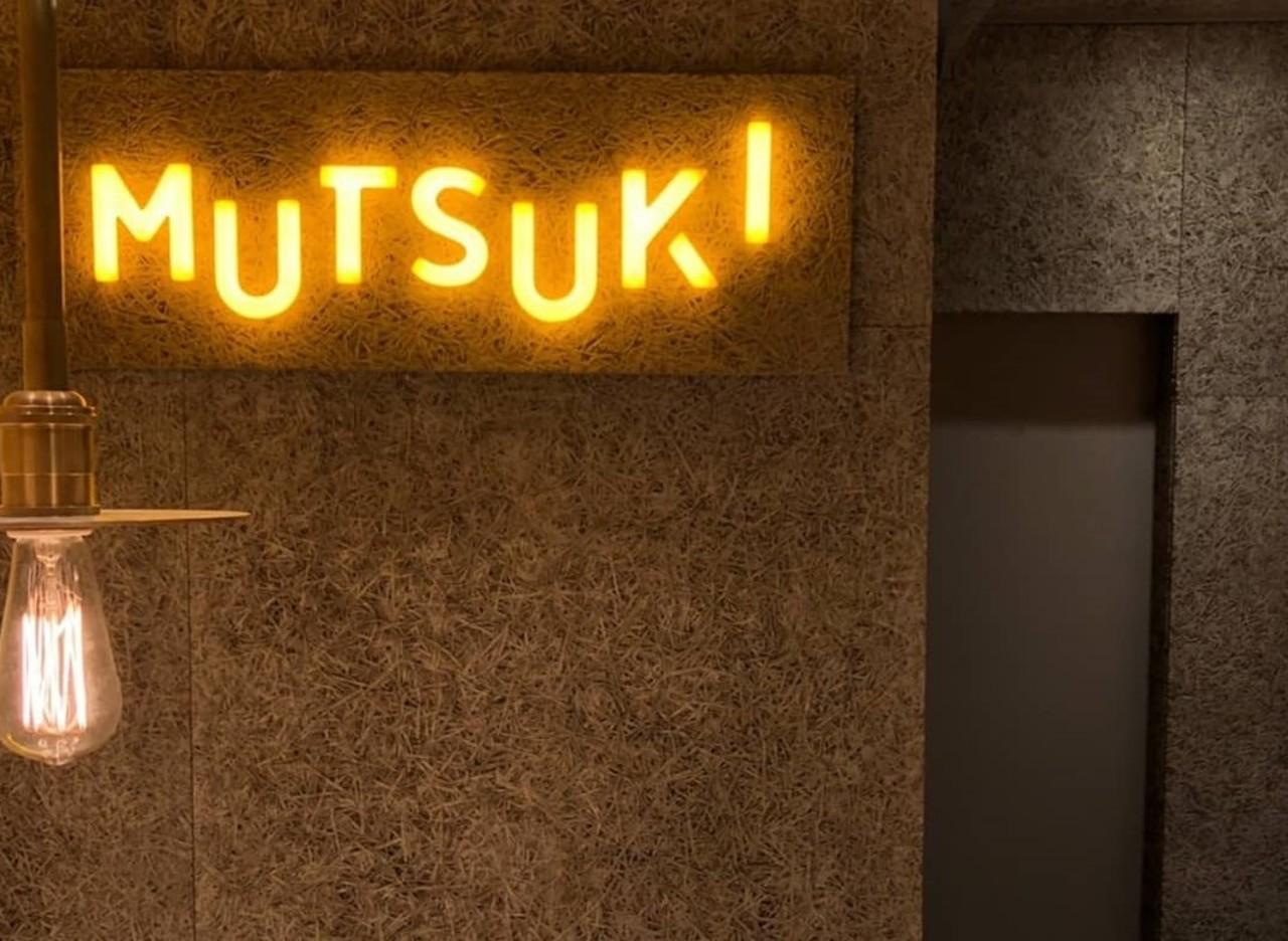 兵庫県神戸市灘区永手町5丁目に「鶏白湯ラーメン ムツキ」が明日グランドオープンのようです。