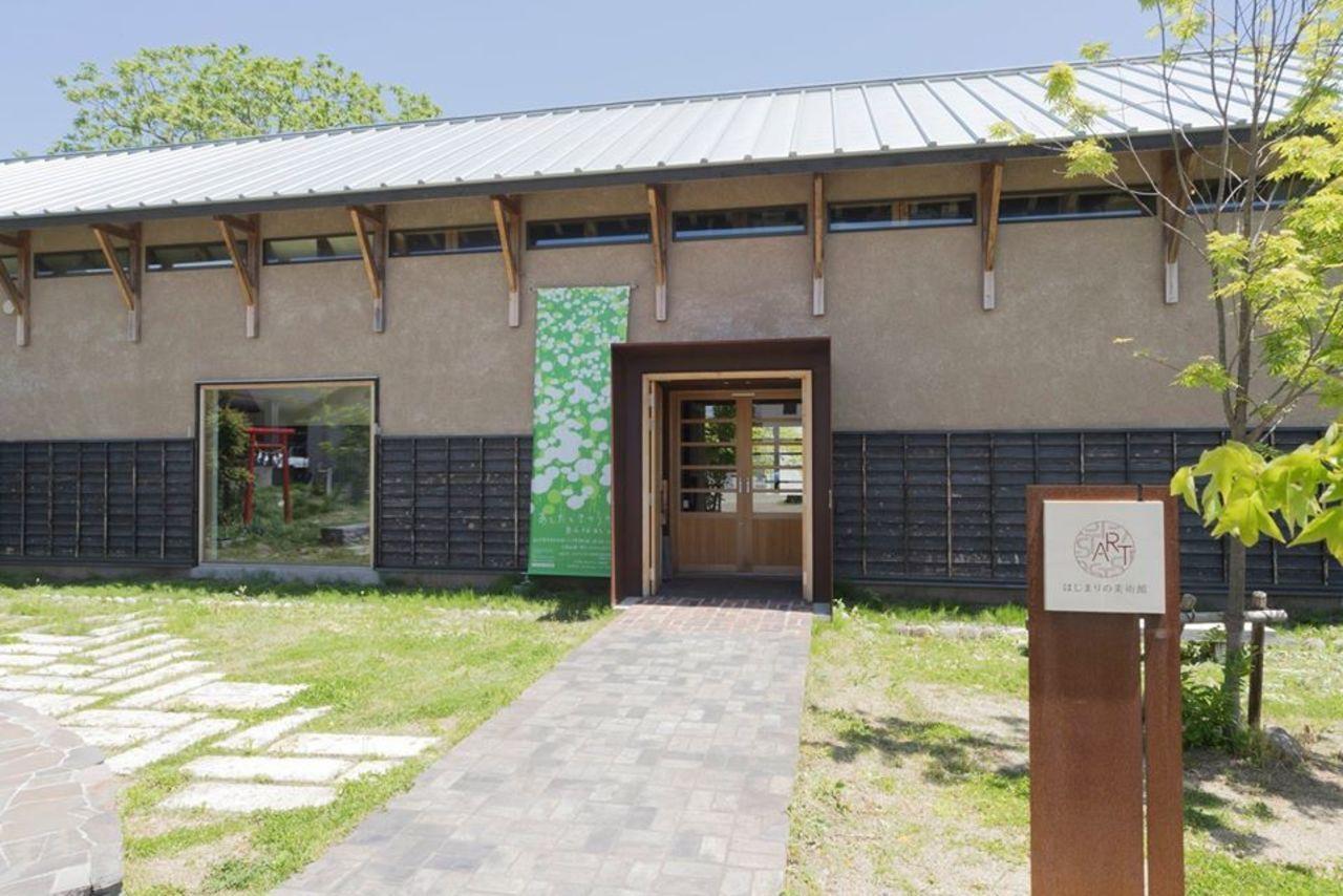 表現を楽しむ、つながりの場...福島県耶麻郡猪苗代町字新町の「はじまりの美術館」