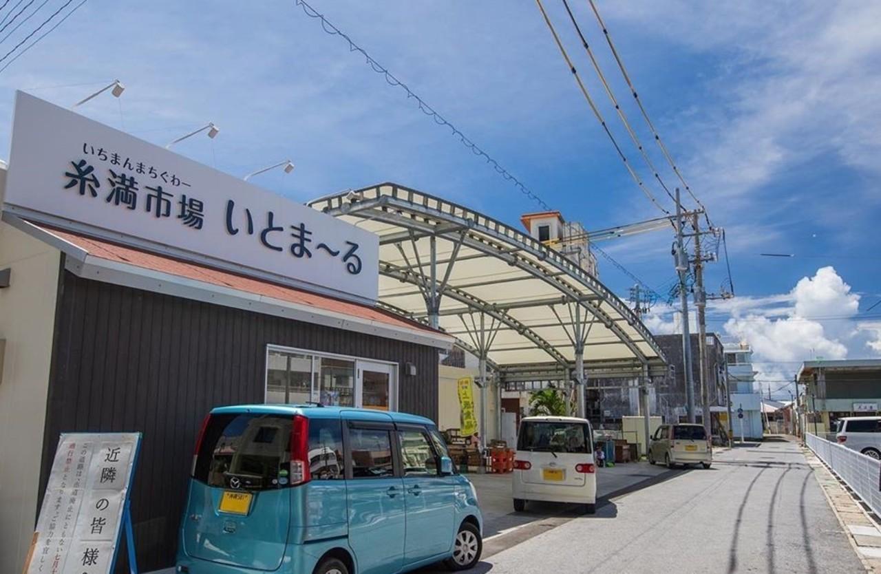 沖縄県糸満市に新公設市場「糸満市場いとま~る」が昨日グランドオープンされたようです。