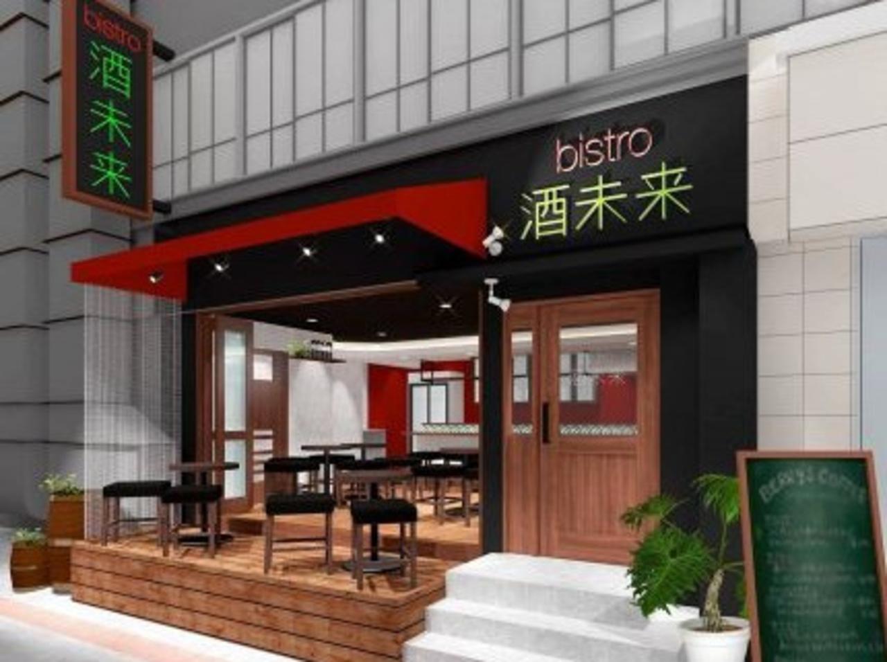 日本酒とイタリアンのお店...大阪の北区堂山町に「bistro酒未来」本日オープン