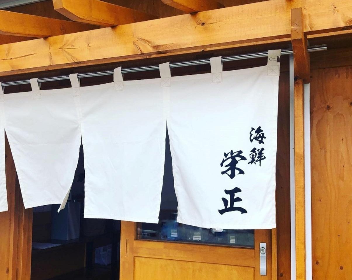 山梨県南都留郡富士河口湖町船津に海鮮丼屋「海鮮 栄正」が昨日オープンされたようです。