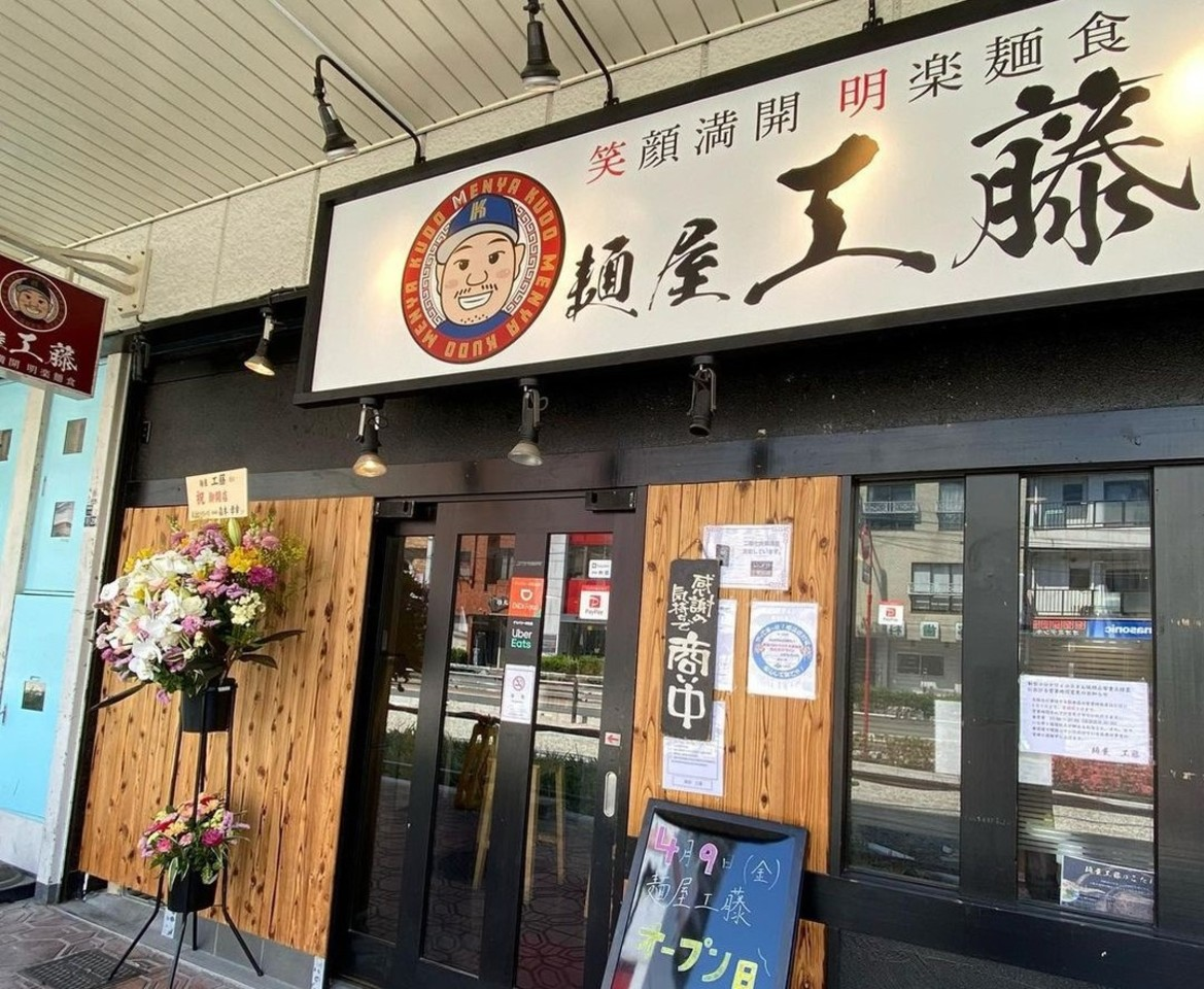 大阪府東大阪市高井田元町1丁目に「麺屋 工藤」が本日オープンされたようです。