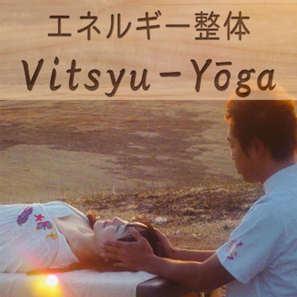13112エネルギー整体 Vitsyu-Yoga