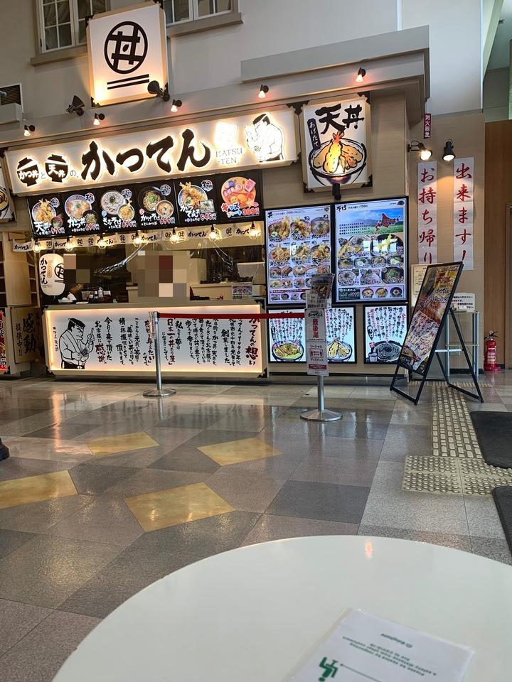 テイクアウト可能! 八戸市沼舘「かつてん 八戸ピアドゥ店」4月24日〜プレオープン!