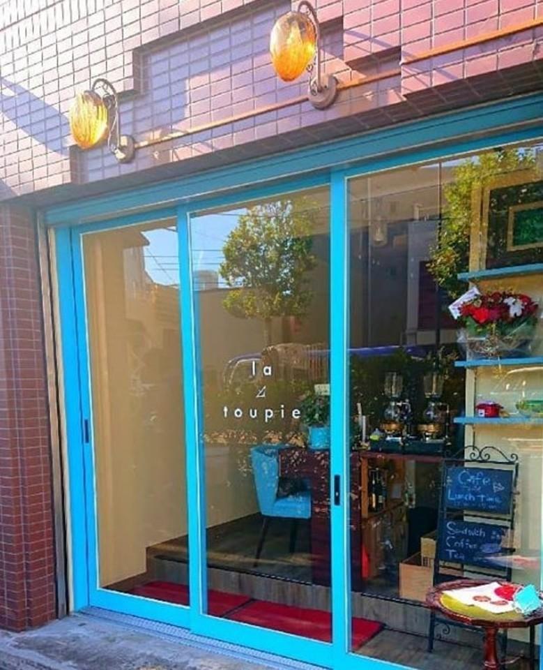 あなたの時間を楽しむ場所...東京都杉並区和泉4丁目の「トゥピ」
