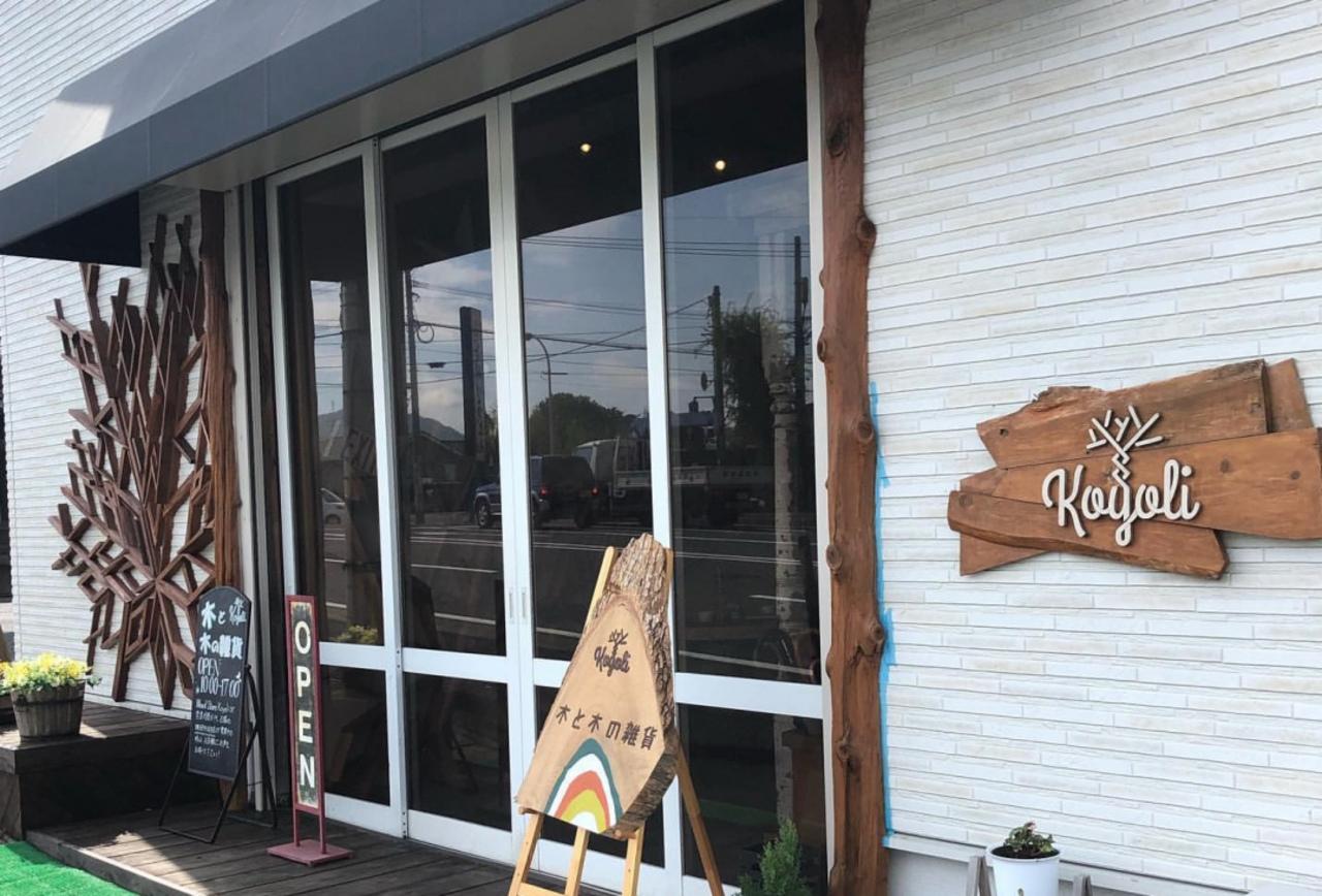 【 Koyoli 】木の専門店(福岡県北九州市)