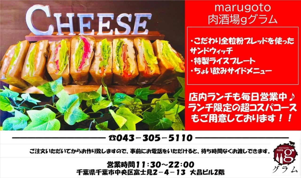 12101marugoto肉酒場gグラム