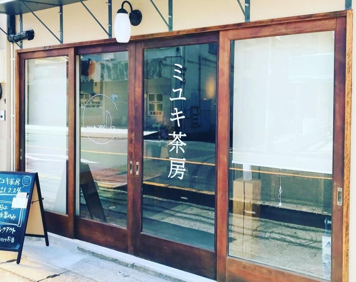 喫茶とコロッケ。。。広島県広島市南区宇品御幸5丁目に『ミユキ茶房』明日オープン