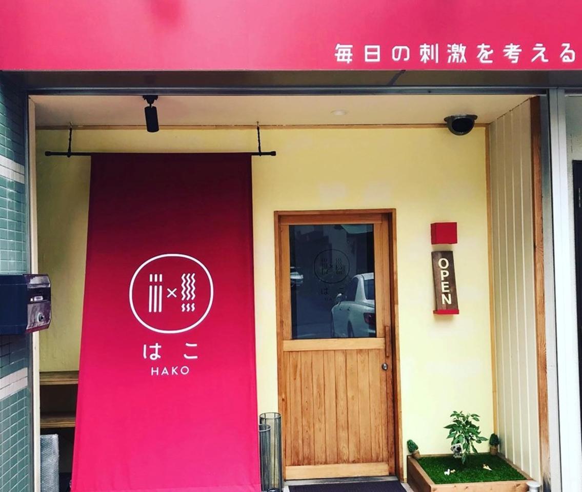 毎日の刺激を考える...福岡市中央区舞鶴1丁目の「担々麺のはこ」