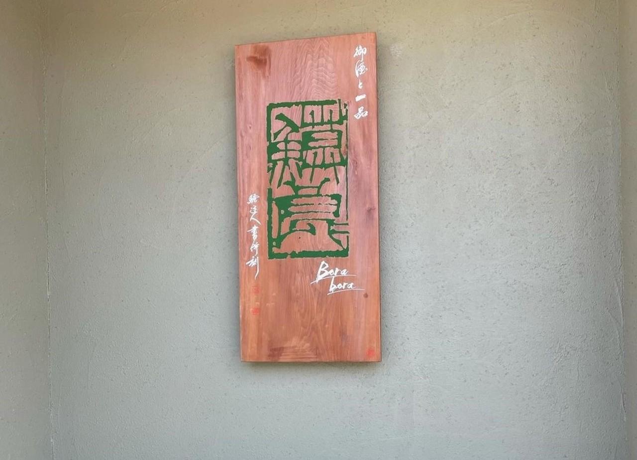 奈良県奈良市杉ヶ町に居酒屋「ぼらぼら」が昨日オープンされたようです。