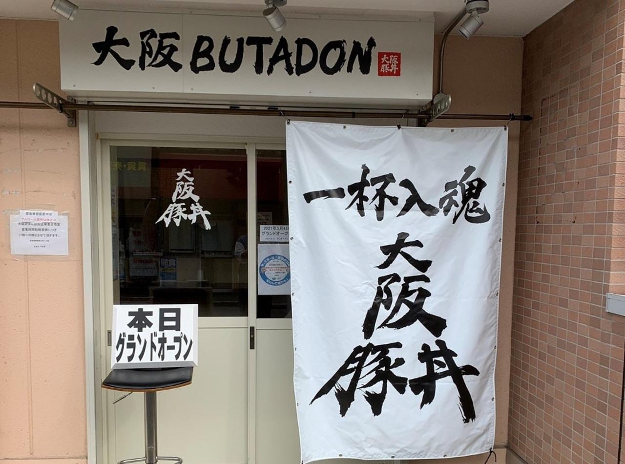 大阪市旭区清水5丁目に豚丼専門店「大阪豚丼」が本日グランドオープンされたようです。