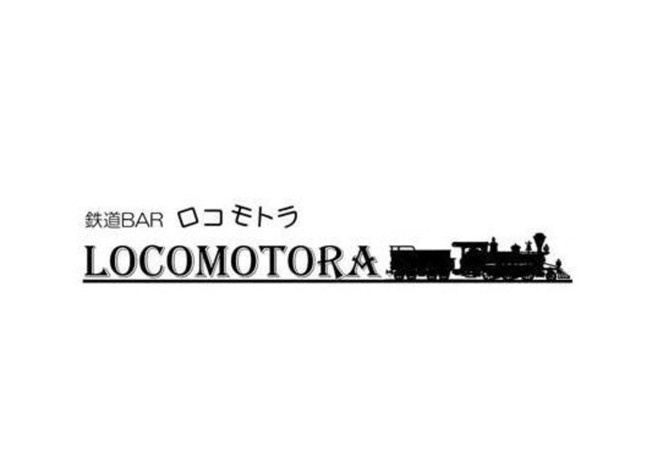 祝!1/18open『鉄道barロコモトラ』(山形県鶴岡市)