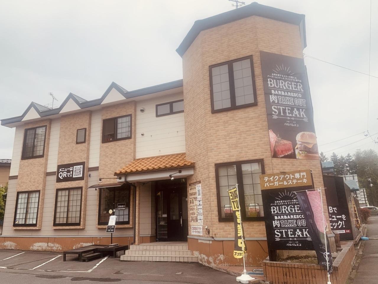 【青森県八戸市】「バルバレスコ テイクアウト専門店」 21.7.1(予定)移転オープンするそうです!