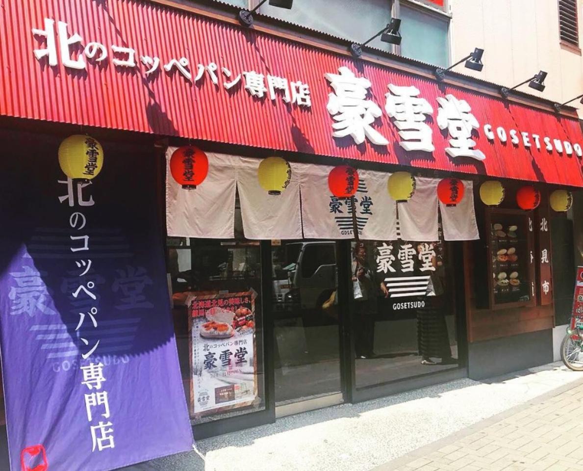 練馬駅近くにコッペパン専門店「北のコッペパン専門店 豪雪堂」本日グランドオープン