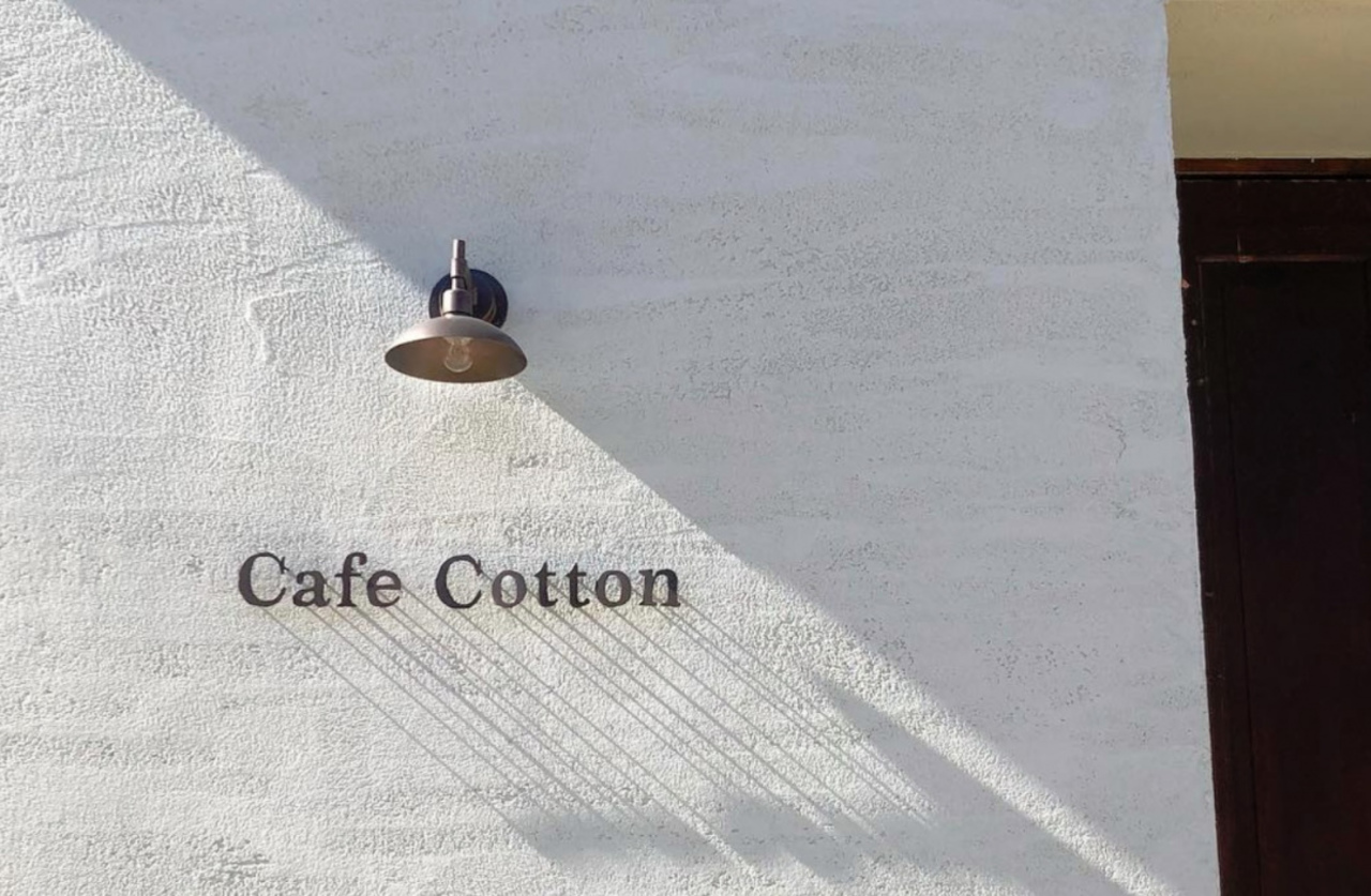 日常のひとときにときめきを...岐阜県瑞穂市美江寺に『カフェコットン』オープン