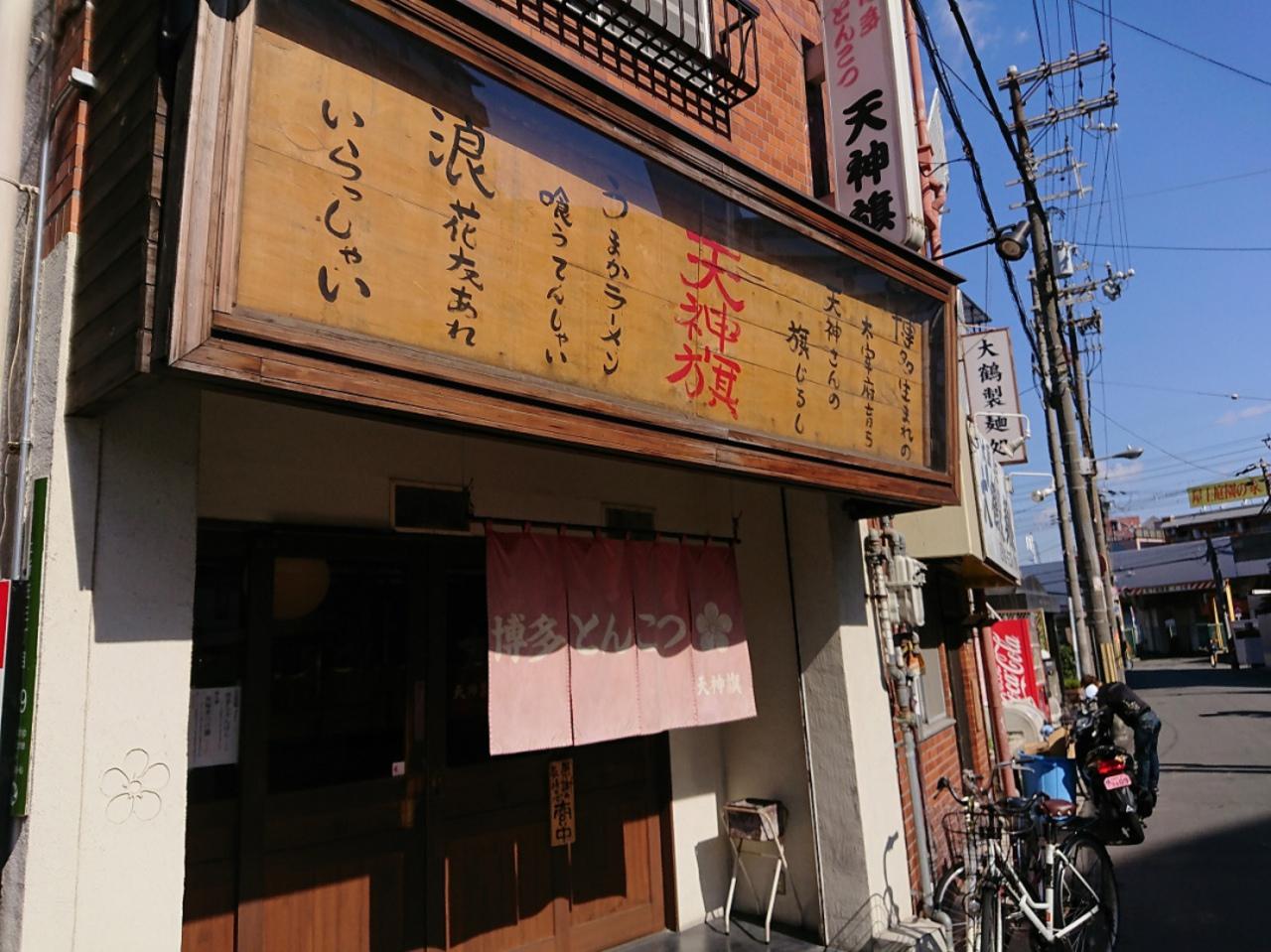上新庄駅北口近くの有名ラーメン店『博多とんこつ天神旗』。。。