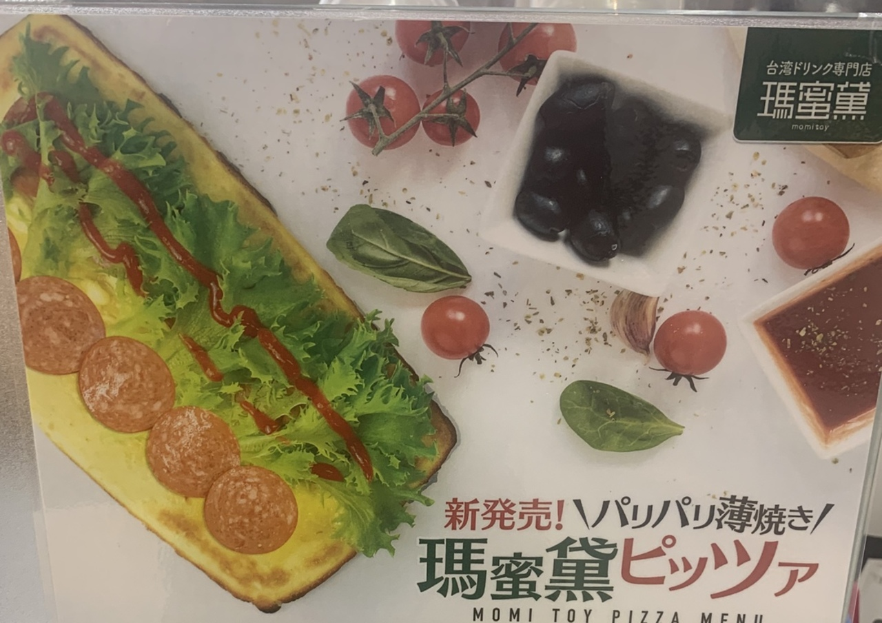 新商品!「瑪蜜黛ピッツァ」が味わえる!八戸市 台湾ドリンク専門店  「瑪蜜黛(モミトイ)」