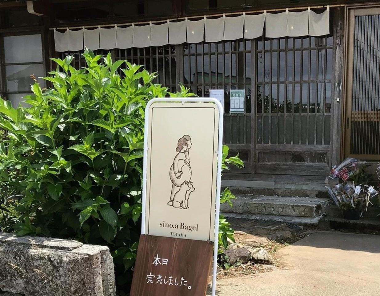 祝!6/12open 『sino.a Bagel』ベーグルのお店(富山県南砺市)
