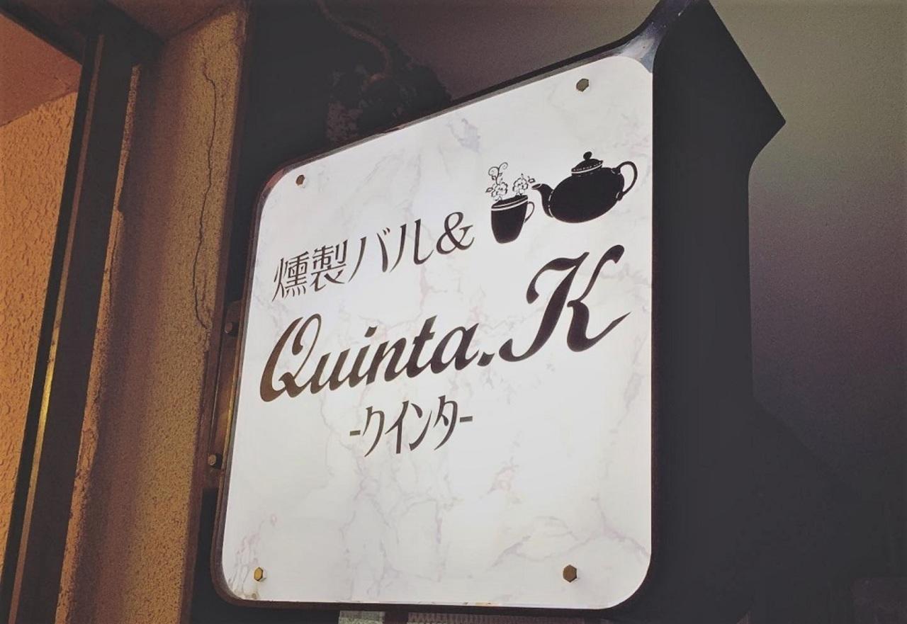 燻製バル&ティー...兵庫県神戸市中央区中山手通1丁目に「クインタ」2/1オープン