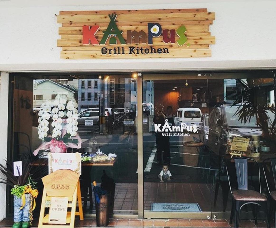 体験型料理を提供...茨城県水戸市城南1丁目にグリルキッチン「カンプス」昨日よりプレオープン