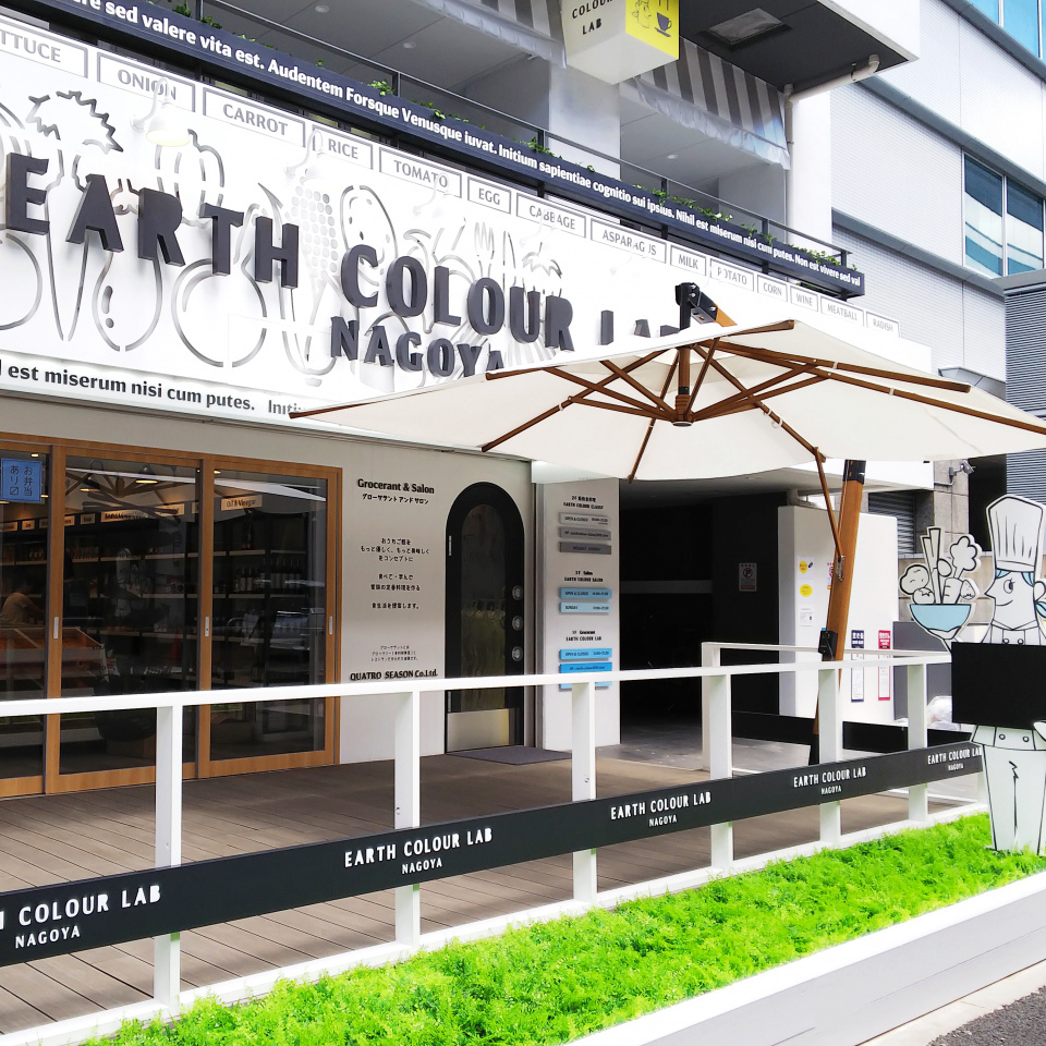 23106EARTH COLOUR LAB NAGOYA