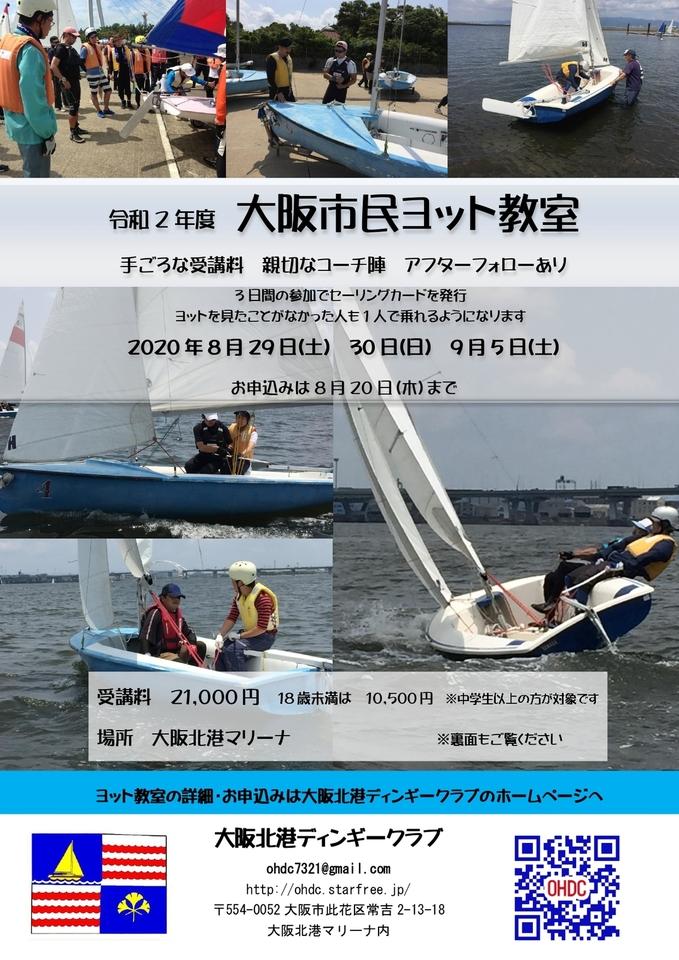 「大阪市民ヨット教室」参加者募集中 8月29日(土)、30日(日)、9月5日(土)の3日間コース