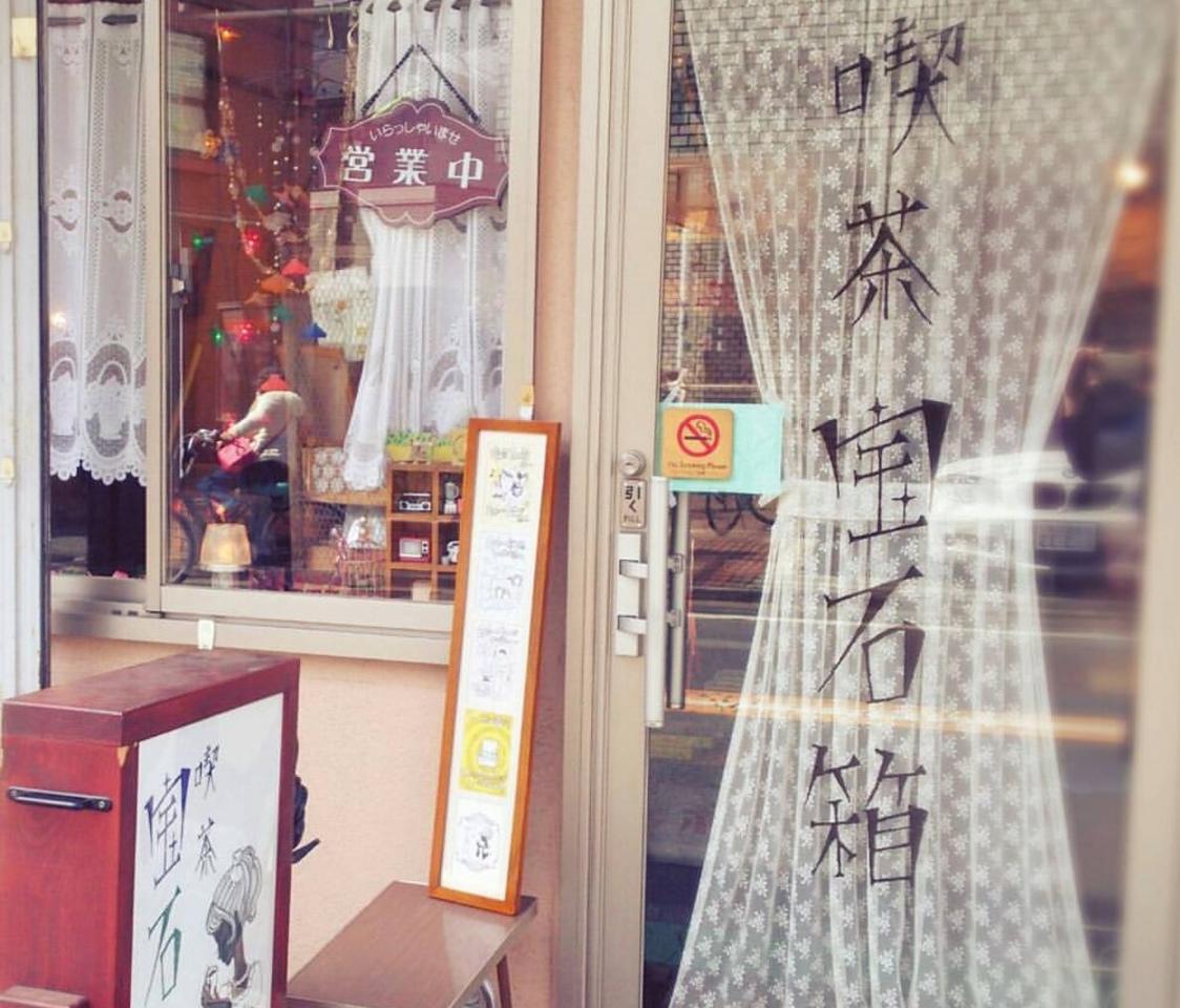 可愛いレトロな...東京都世田谷区南烏山4丁目の『喫茶宝石箱』