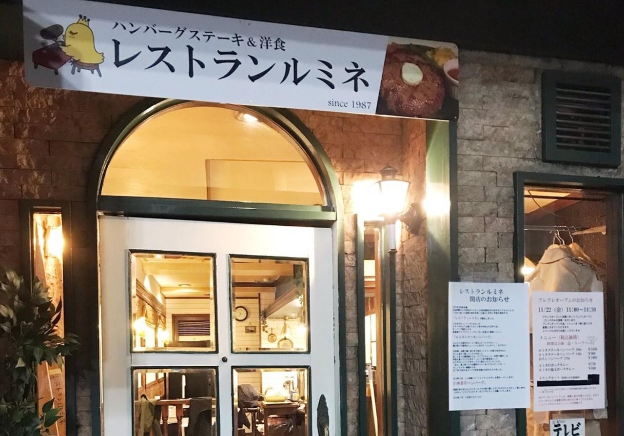 ハンバーグステーキのお店...東京都西東京市田無町2丁目の「レストランルミネ田無」