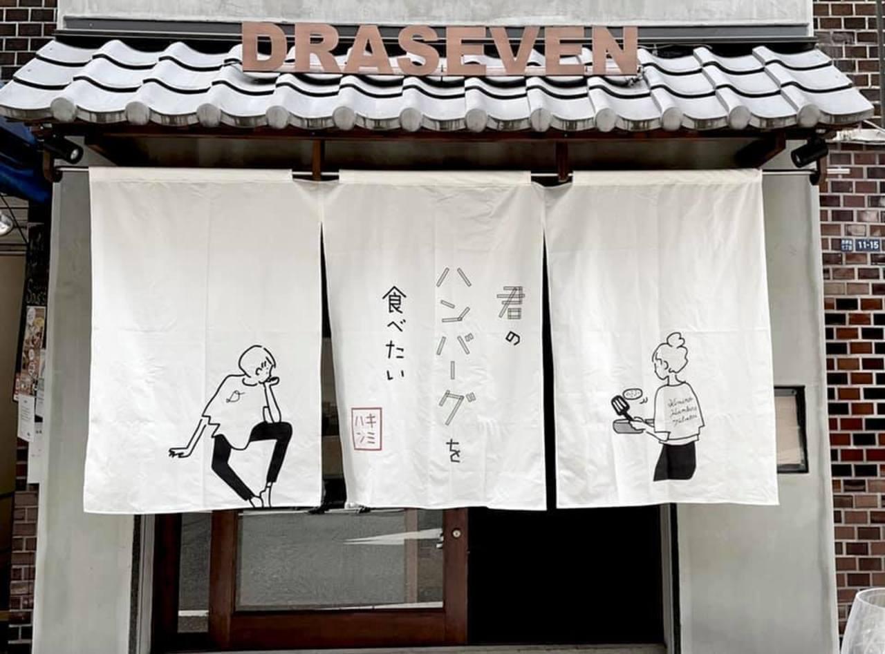 東京都新宿区西新宿7丁目に「君のハンバーグを食べたい」3月22日グランドオープン!