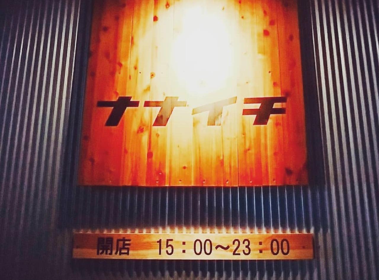 秋田県秋田市大町5丁目に昭和の雰囲気漂う「串ナナイチ」が本日オープンのようです。