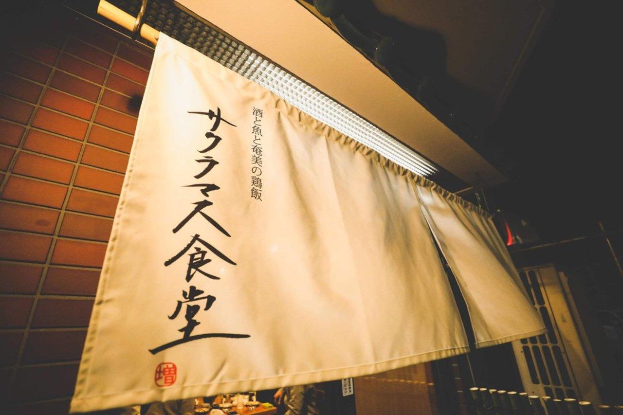 酒と魚と奄美の鶏飯。。東京都世田谷区桜丘4丁目に『サクラマス食堂』昨日オープン