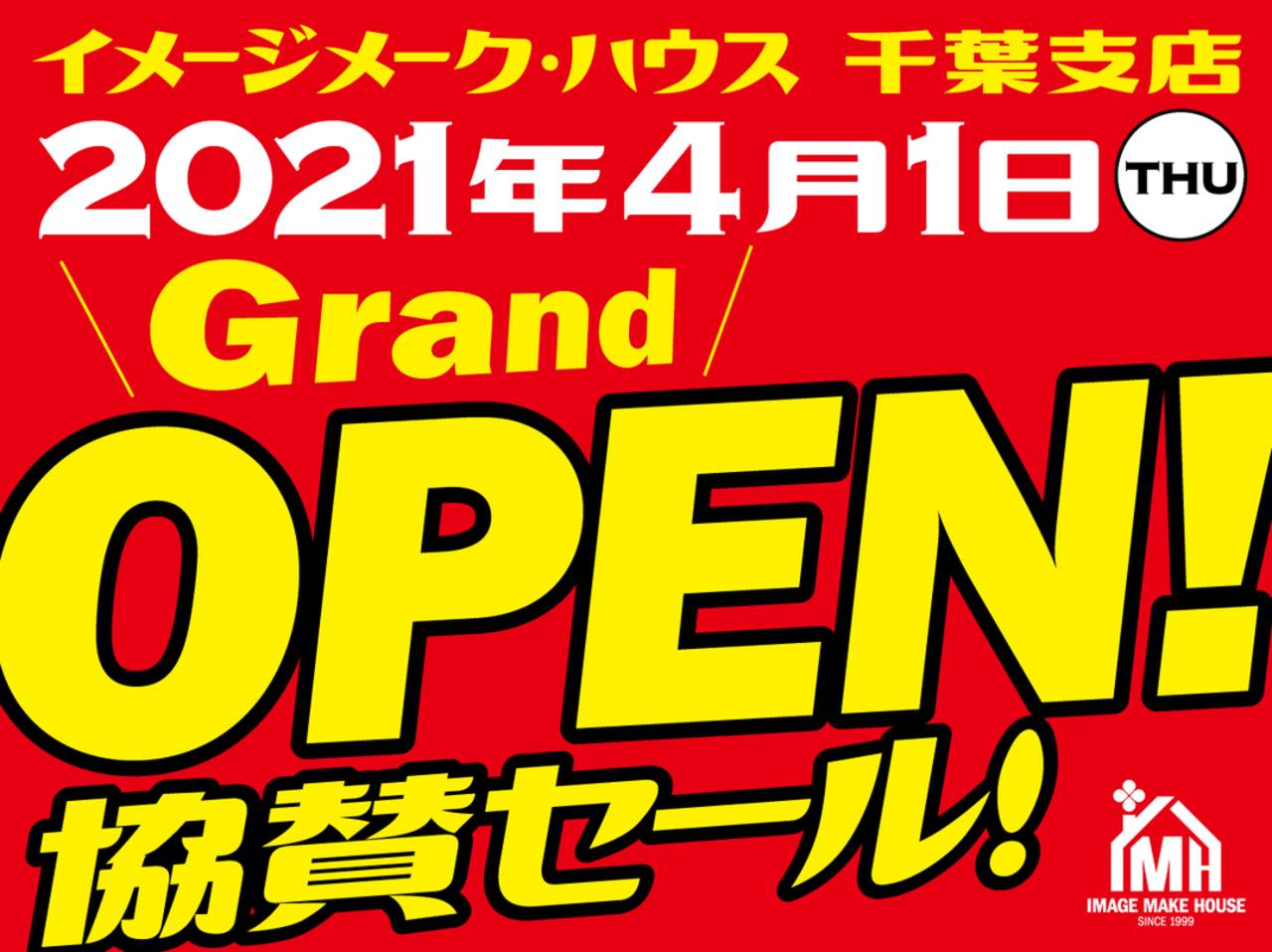 千葉支店オープンを記念して、協賛セール開催中!