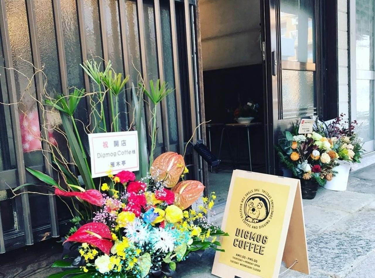 祝!12/13.GrandOpen『ディグモグコーヒー』(新潟県上越市)