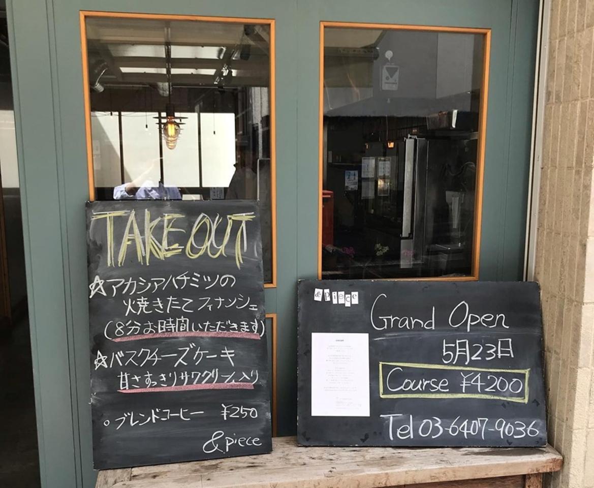 五感で楽しむフレンチ...東京都渋谷区西原3丁目に「アンドピース」明日グランドオープン