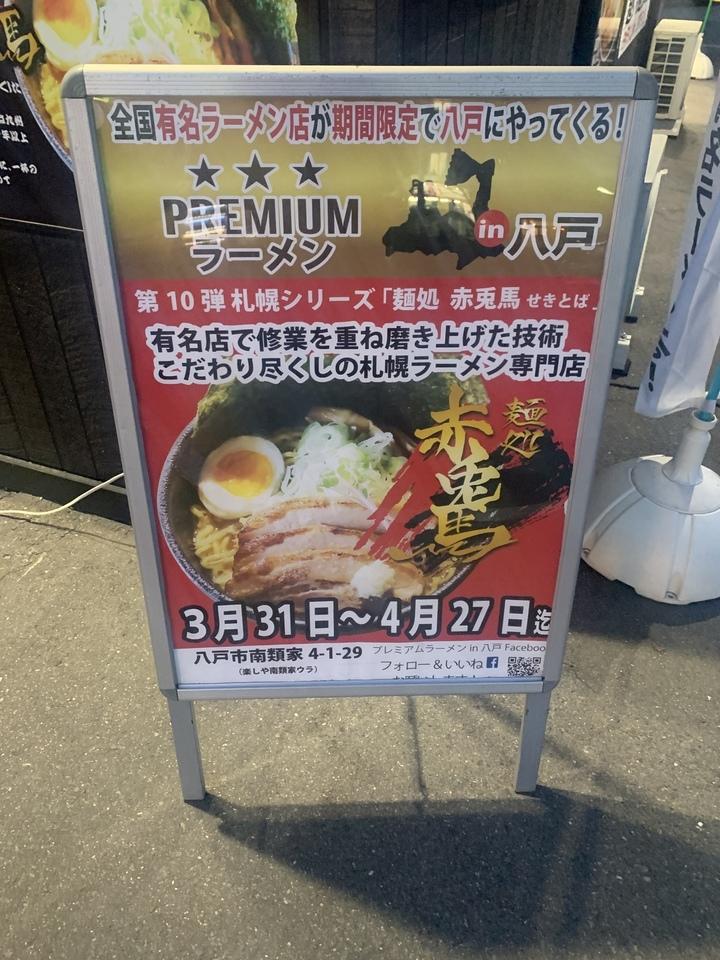 【プレミアムラーメン八戸】麺処 赤兎馬(せきとば)が21.4.27まで出店しています!