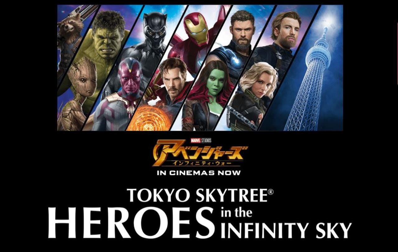 TOKYO SKYTREE(R) HEROES in the INFINITY SKY