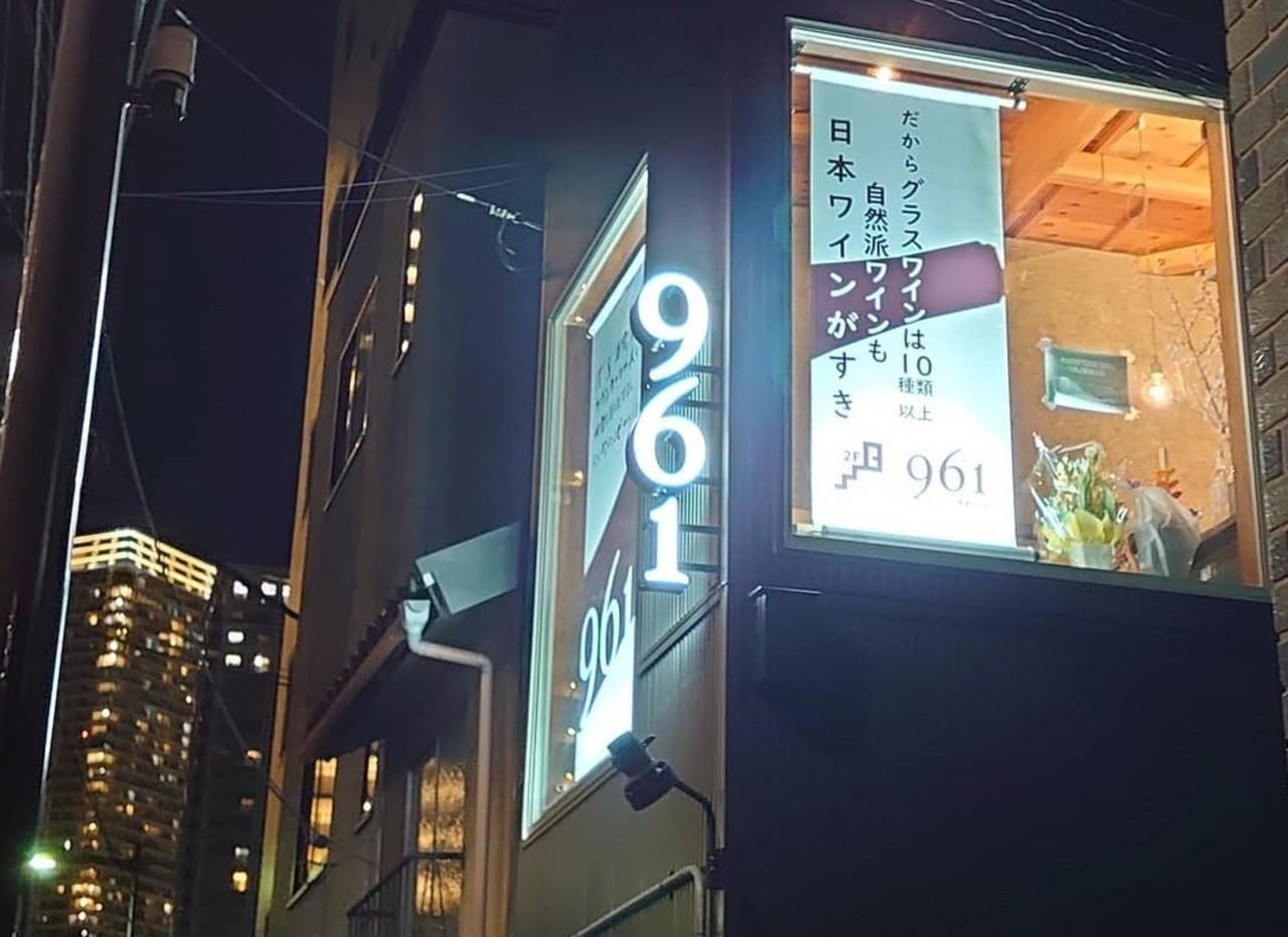 小さなお店だけど開放感ある空間...東京都中央区月島4丁目に「酒場961」2/16オープン