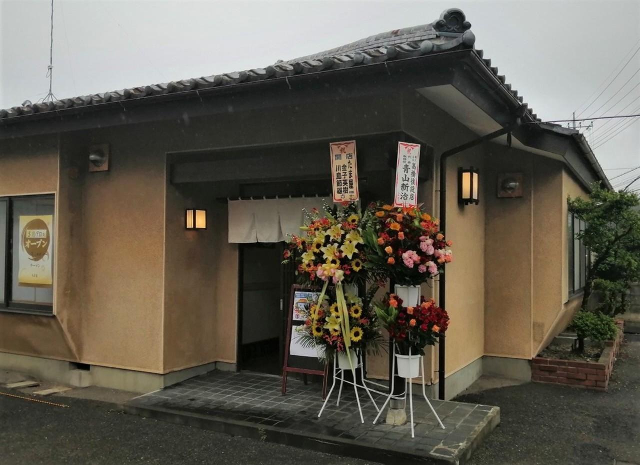 栃木県足利市大久保町に「手打ち麺処 たま屋」が昨日オープンされたようです。
