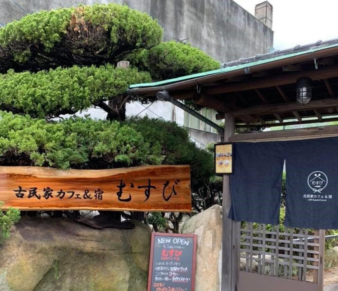 築100年の古民家カフェ&宿...広島県三原市須波1丁目の『むすび』