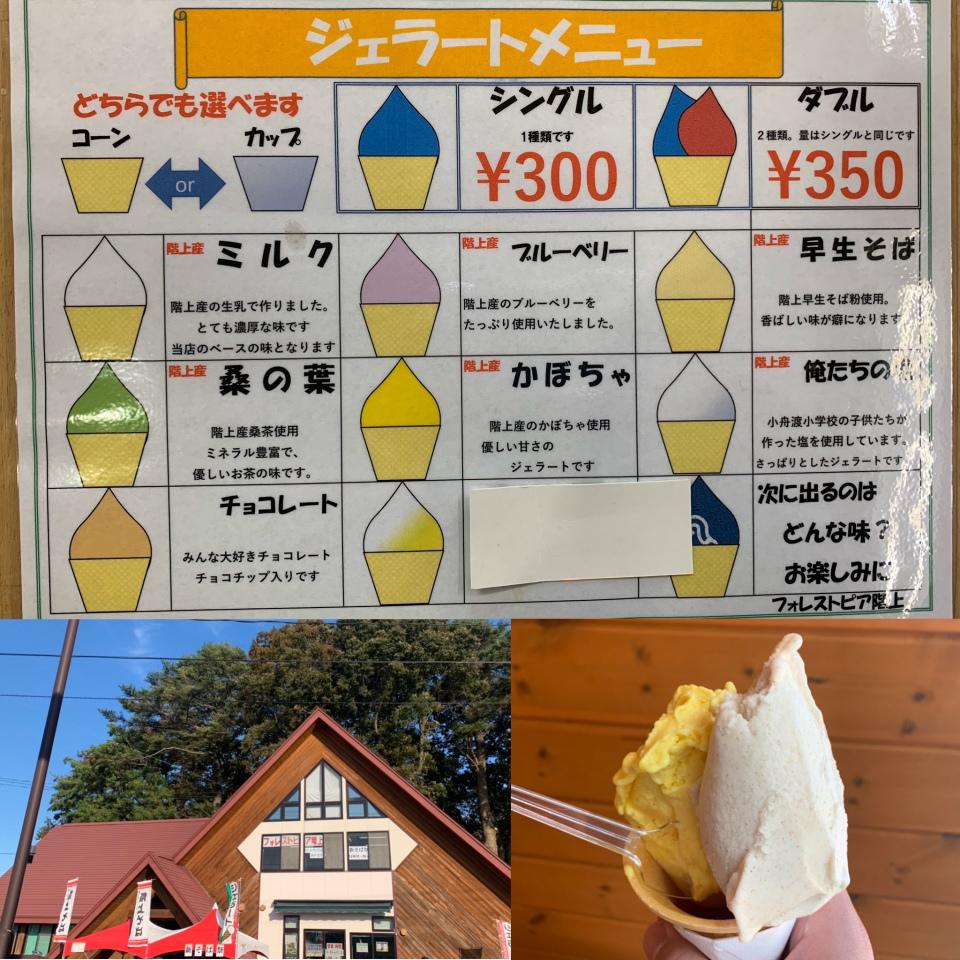 新そばを使った階上早生そばジェラート が味わえる?! 青森県階上町 「フォレストピアはしかみ」