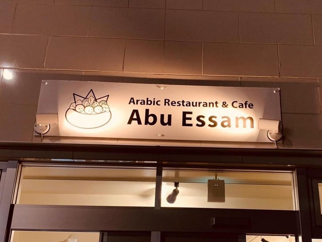 東京都新宿区矢来町にアラビックレストラン&カフェ「アブイサーム」が本日オープンされたようです。