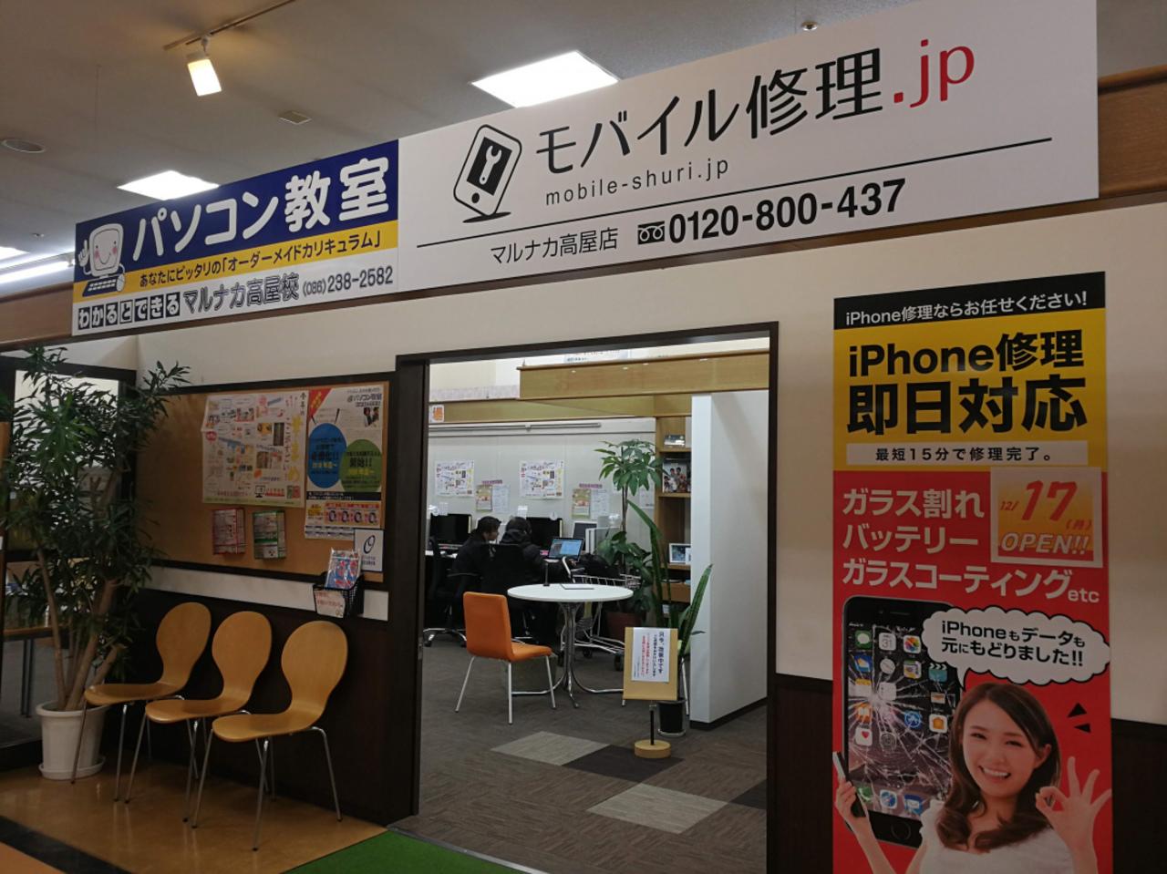 33102モバイル修理.jp マルナカ高屋店