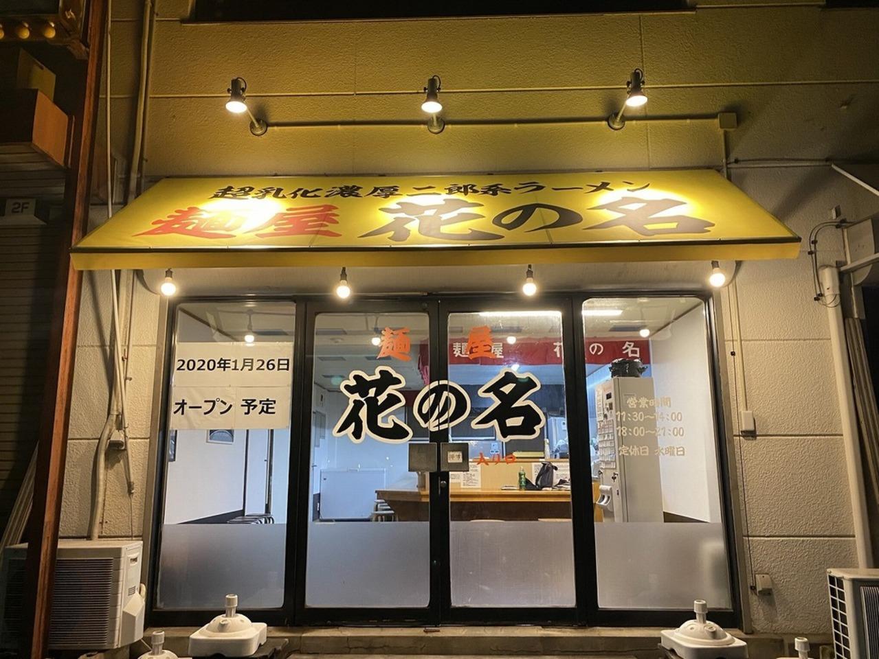 長野県佐久市猿久保に超乳化濃厚二郎系ラーメン「麺屋 花の名」が本日オープンされたようです。