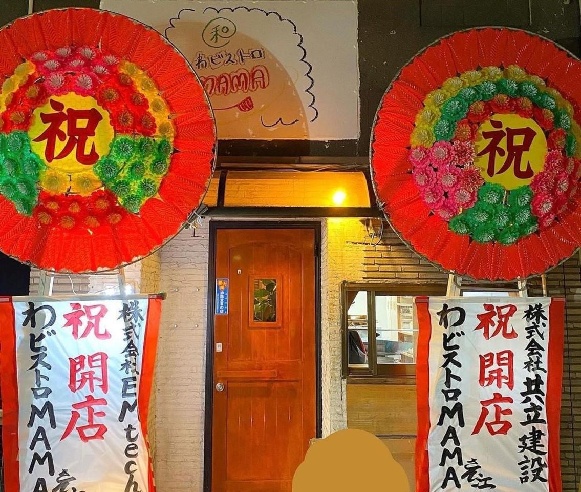 山口県下関市豊前田町2丁目に「和ビストロ ママ」が2/3にオープンされたようです。